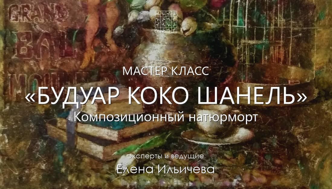 Будуар Коко Шанель
