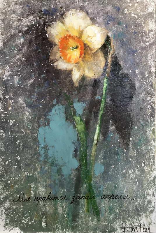 Таинственный Нарцисс