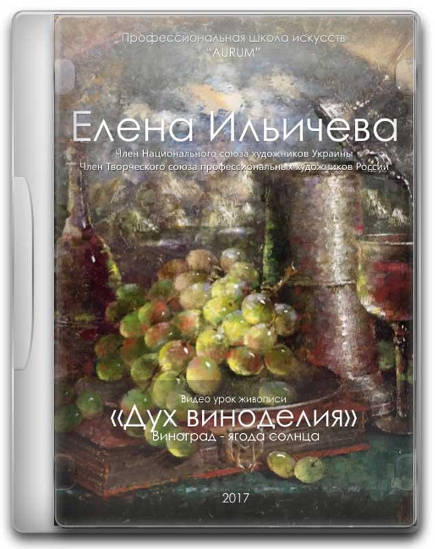 Дух виноделия