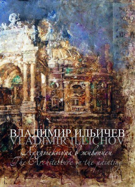 Каталог живописи Владимира Ильичева 2016