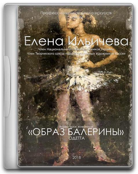 Образ балерины - Одетта