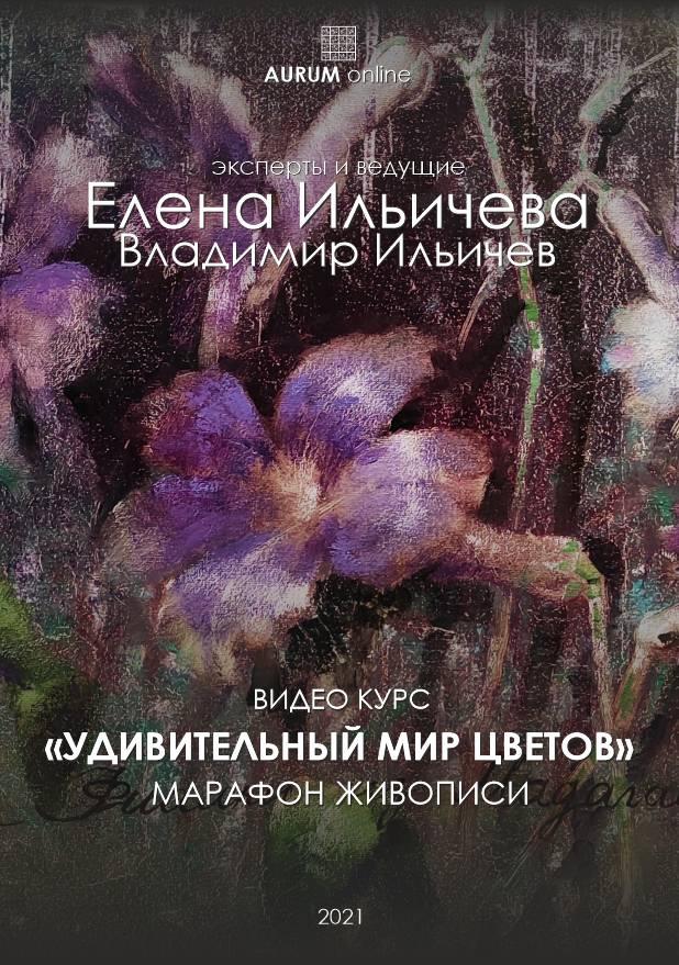 Удивительный мир цветов