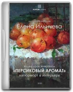 Персиковый аромат