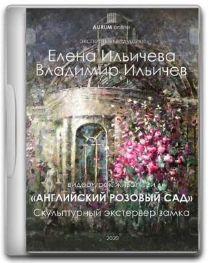Английский розовый сад