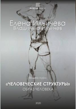 Мистификация человеческих структур